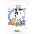 【2019年 カレンダー】 幽石歳時記 表紙