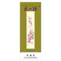 花の詩 表紙