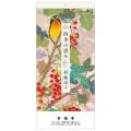 【2019年 カレンダー】 村越由子 四季の恵み 表紙