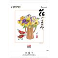 【2019年 カレンダー】 花ごよみ 表紙