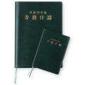 平成29年版寺務日誌/ 寺務手帳セット〈各1冊〉