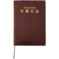 平成30年版 寺務日誌