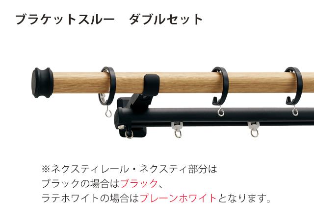 【TOSO】ヴィンクス22 ブラケットスルー