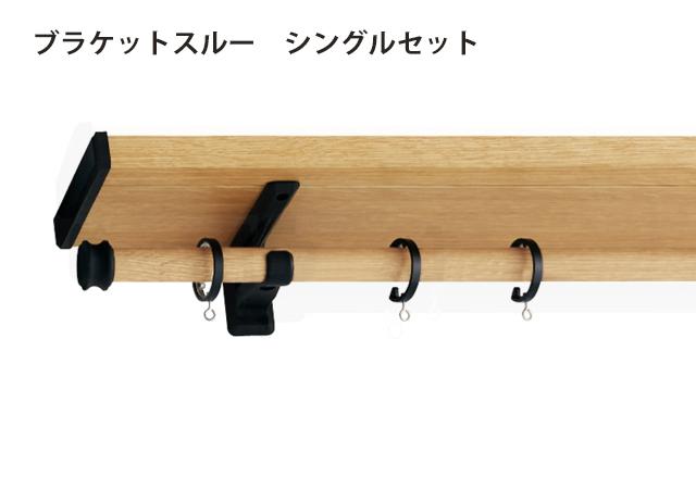 【TOSO】ヴィンクスシェルフ ブラケットスルーシングル トップ画像