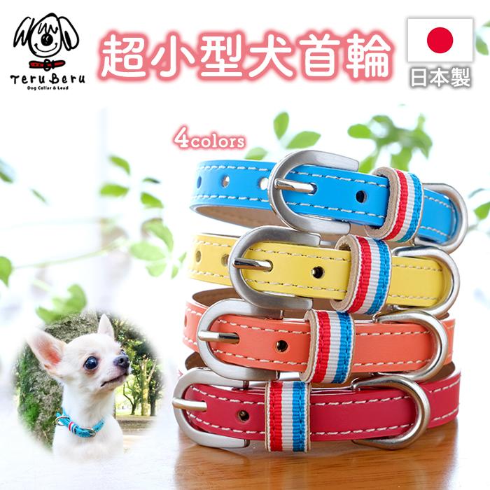 【犬の首輪】超小型犬・小型犬専用首輪 超小型犬専用の革首輪をかわいくおしゃれに。 おそろいのリードもございます。 オプション迷子札(別売り)有り!