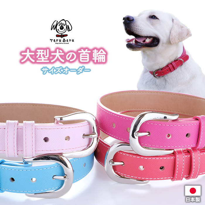 【30mm幅】大型犬 犬の首輪 本革製 サイズオーダーで選べる大型犬用首輪