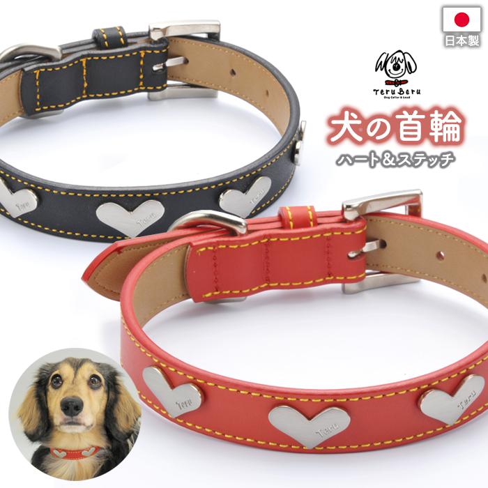 T-S  本革製ハートカラー小型犬用犬首輪(レザー)