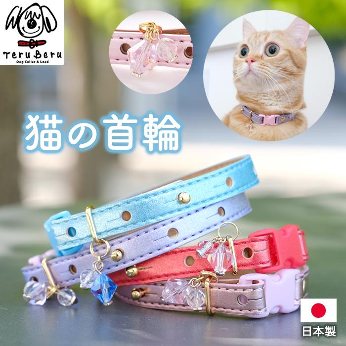猫首輪 チャーム付きねこ首輪 セーフティーバックル付き猫用首輪 チャーム ネコ首輪