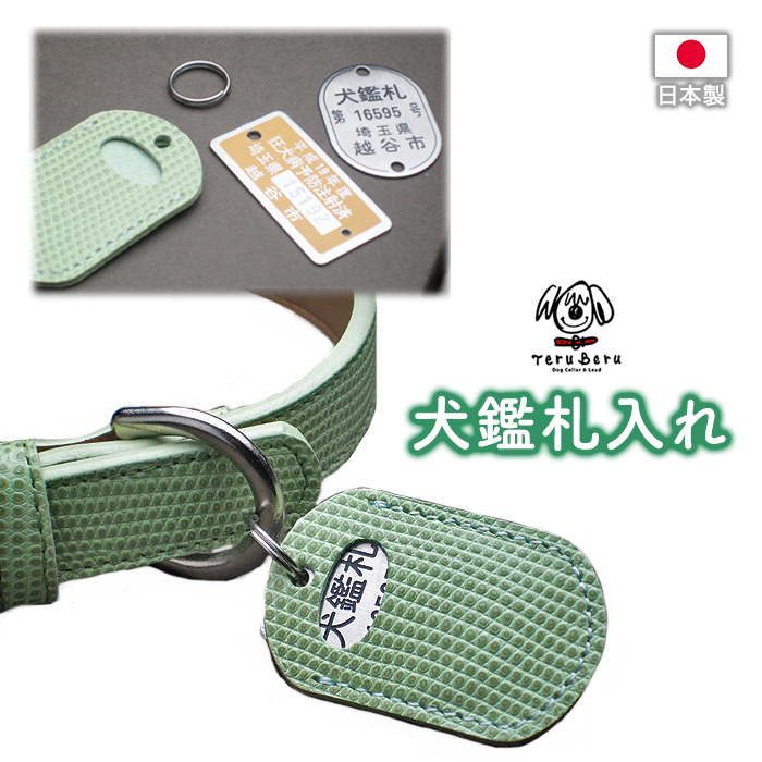 KF  革製・犬鑑札入れ・犬の首輪用犬鑑札ケース(迷子札)