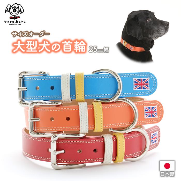 大型犬首輪 本革製 サイズオーダーで選べる大型犬用首輪 25mm幅 迷子札も付けられます