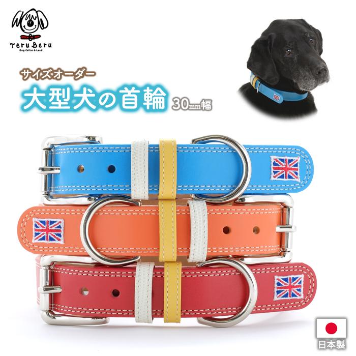 大型犬首輪 サイズオーダーで選べる大型犬用首輪 30mm幅 迷子札も付けられます