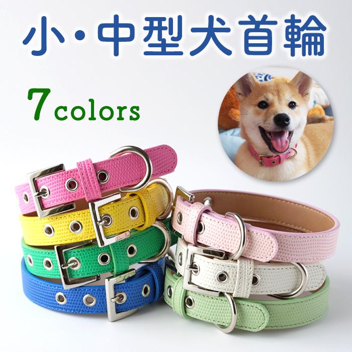 犬 首輪OT-M2 犬の首輪 小型犬、中型犬首輪 お揃いのリードも御座います。