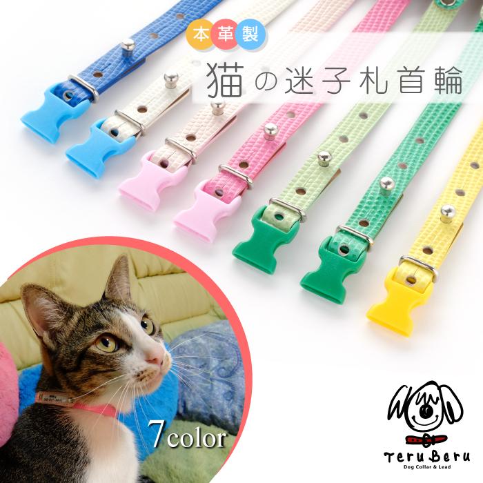 猫首輪 迷子札付きねこ首輪 セーフティーバックル付き猫用首輪 ネームタグ 迷子札付き ネコ首輪