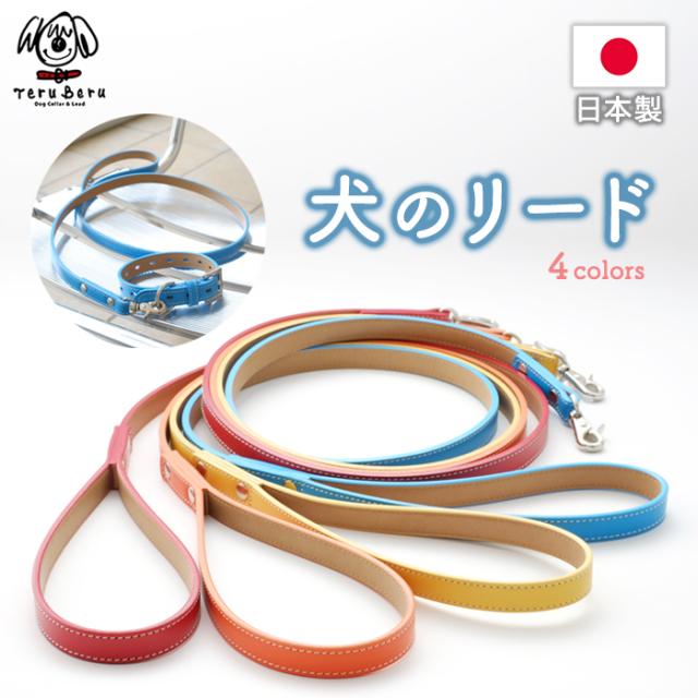 Le-0  本革製リード(小・中型犬用リード)