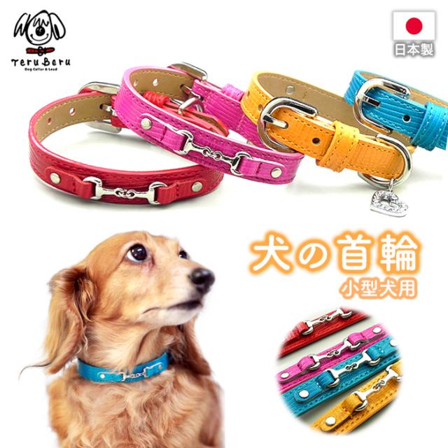 P-S ホースビット&ハート カラー 本革製小型犬用犬首輪(レザーカラー)