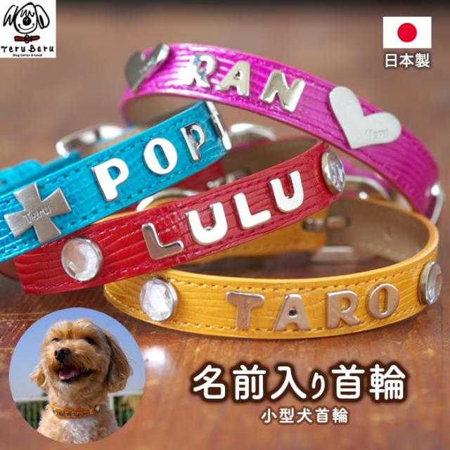 N-S  本革製イニシャル名入小型犬用犬首輪(レザー)
