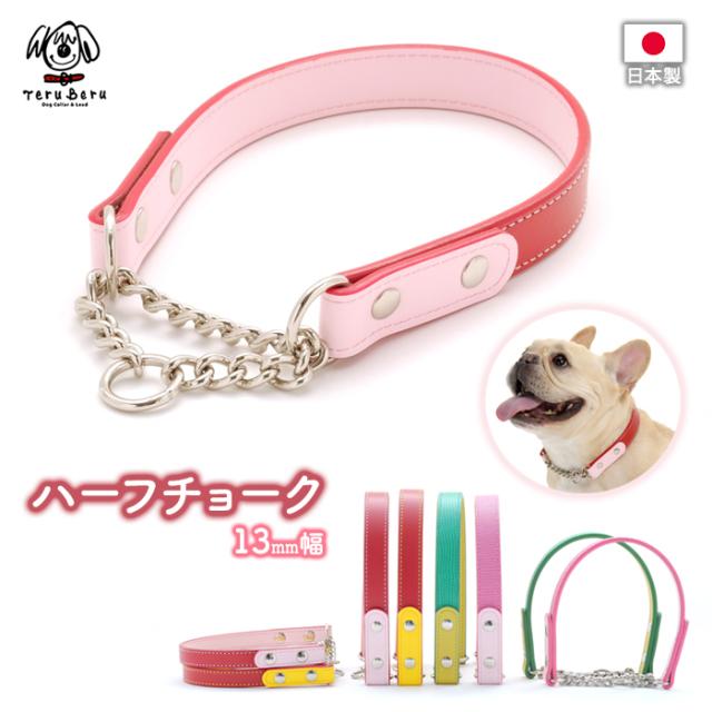 小型犬用本革製ハーフチョーク13mm幅 迷子札も付けられます