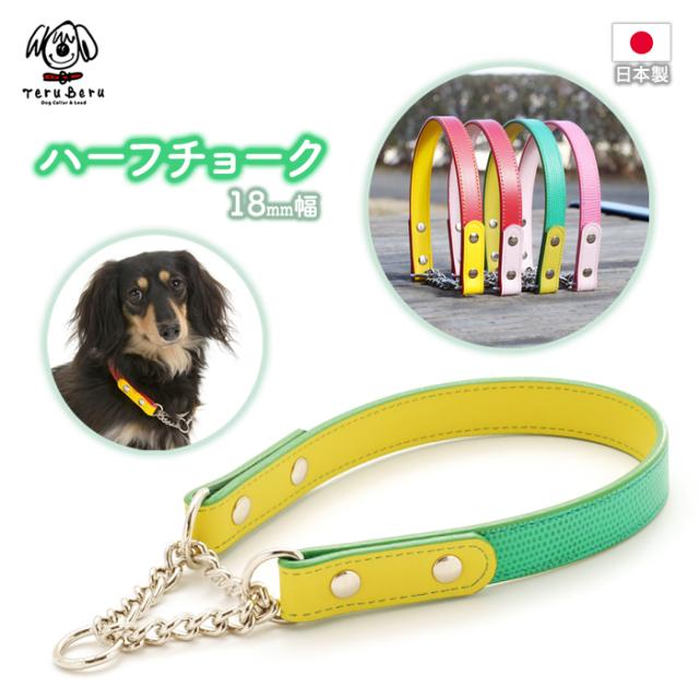 中型犬用本革製ハーフチョーク18mm幅 迷子札も付けられます