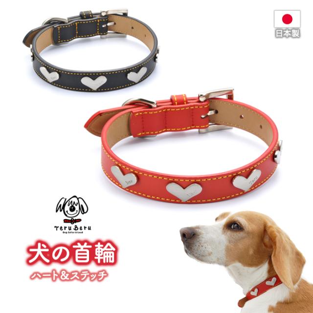 T-M 本革製中型犬用犬首輪・ハートカラー(レザー)