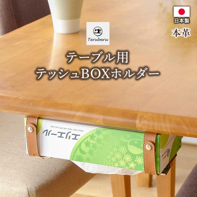 ティッシュケース ティッシュボックス 収納 テーブル ティッシュケースバンド