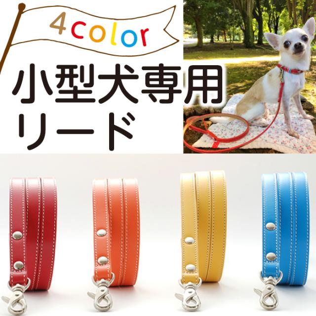 Le-Os 本革製リード(超小・小型犬用リード) 4色