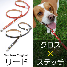 Le-X 本革製クロスリード(小・中型犬用リード)