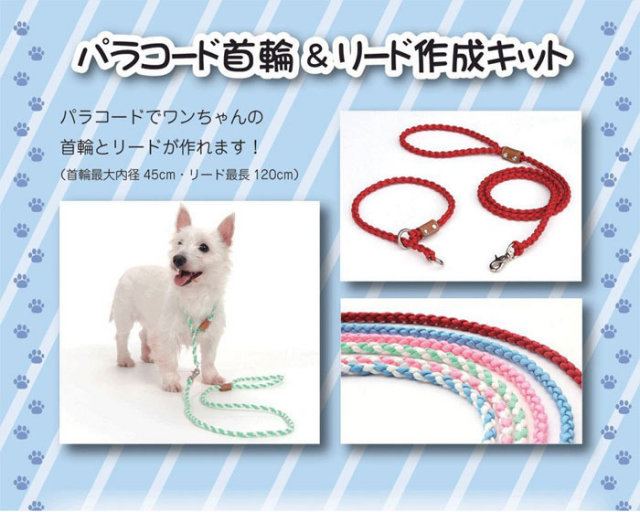 パラコード首輪&リード作成キット 中型犬用 小型犬用