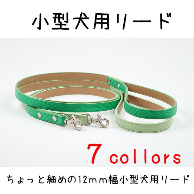 Le-02s 犬リード 犬のリード 本革製犬用リード 超小型犬用 小型犬用 ファーストレーベルNo.2 鮮やか7色カラー