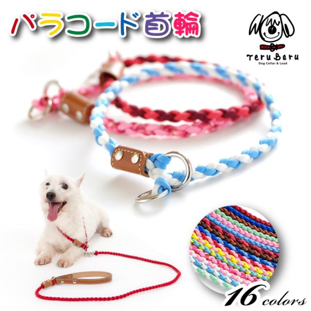 パラコード犬首輪・人気のパラコードを日本の職人が1本1本手編みしたワンランク上の犬首輪です