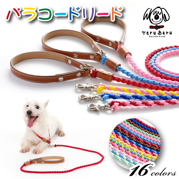犬 リード パラコードリード 1本1本手編みしたワンランク上の犬用リード