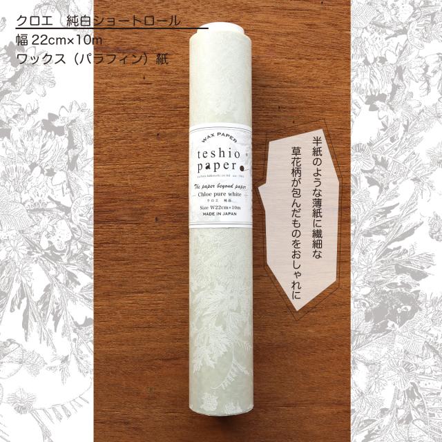 クロエショート純白22cm幅