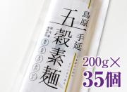 【国内産雑穀使用】島原手延五穀素麺 200g×35個セット ■ 伝統の手延製法 ■送料無料