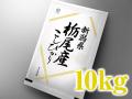 【新潟県栃尾産】 コシヒカリ10kg ■ 令和元年産 ■ 名水百選