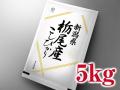 【新潟県栃尾産】 コシヒカリ5kg ■ 令和元年産 ■ 名水百選