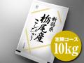 【定期便 200円OFF!】 新潟県栃尾産コシヒカリ10kg ■ 令和2年産 ■