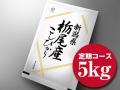 【定期便 100円OFF!】 新潟県栃尾産コシヒカリ5kg   ■ 令和2年産 ■