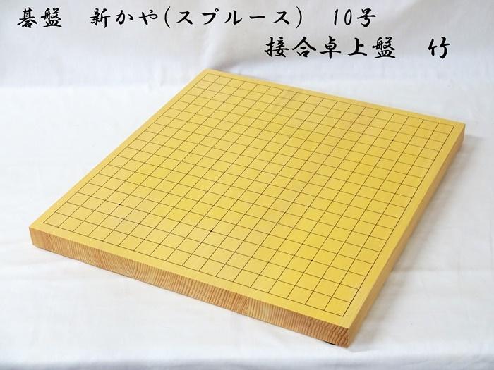 碁盤 新かや 10号 竹