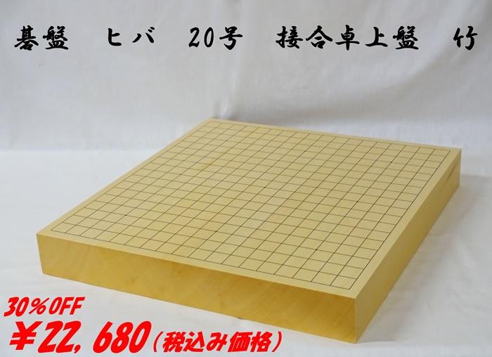 碁盤 ヒバ 20号 卓上
