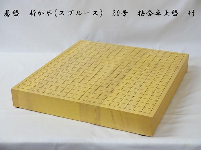 碁盤 新かや 20号 竹 卓上