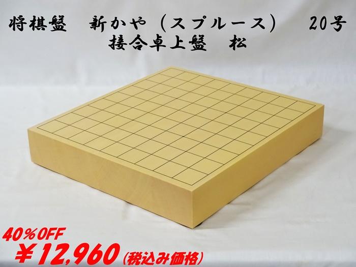 将棋盤 新かや 20号 卓上 松