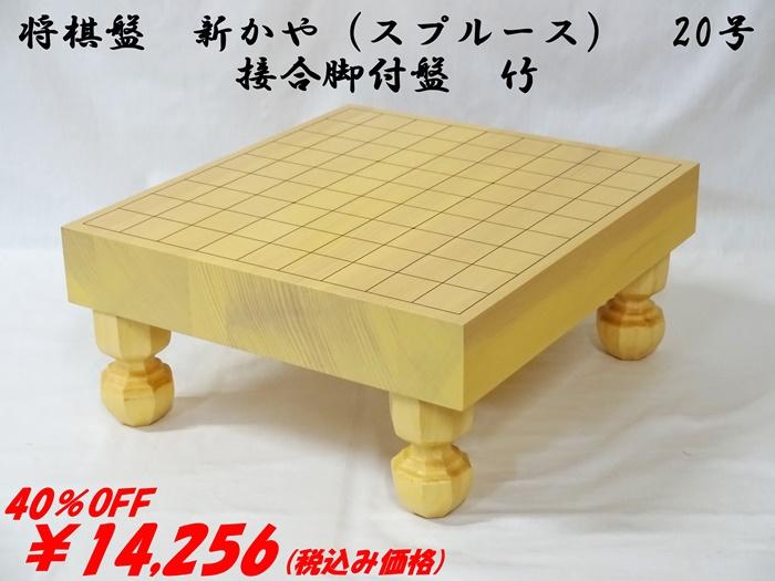 将棋盤 新かや 20号 竹