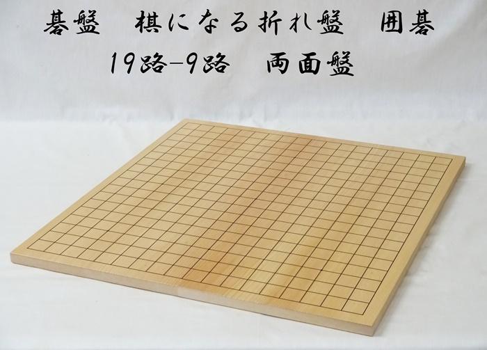 棋になる折れ盤 囲碁