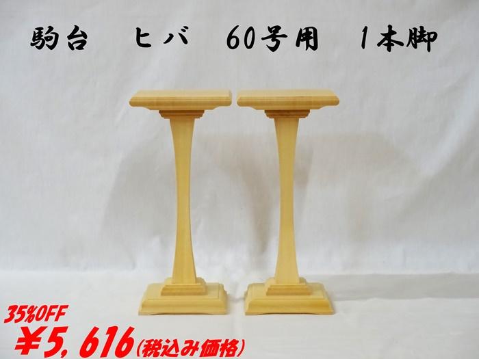 駒台 ヒバ 60号