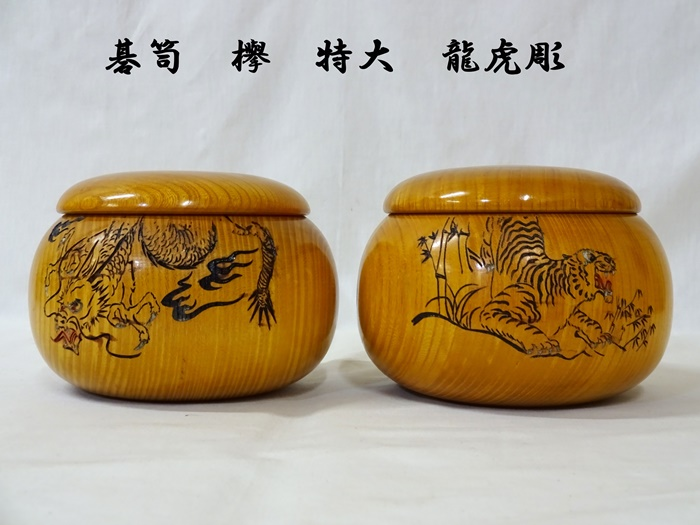 碁笥 欅 特大 龍虎彫