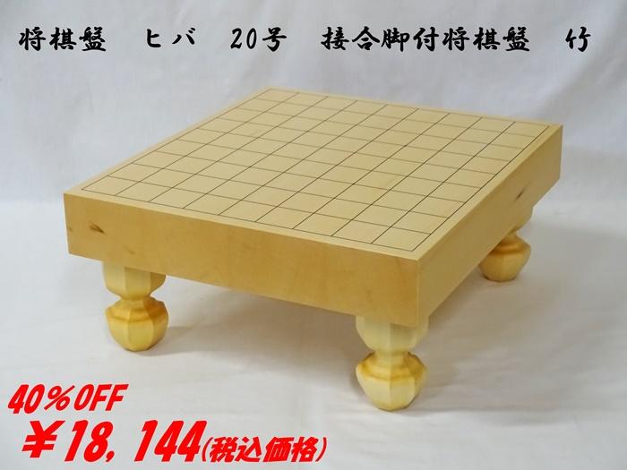 将棋盤 ヒバ 20号 竹 脚付