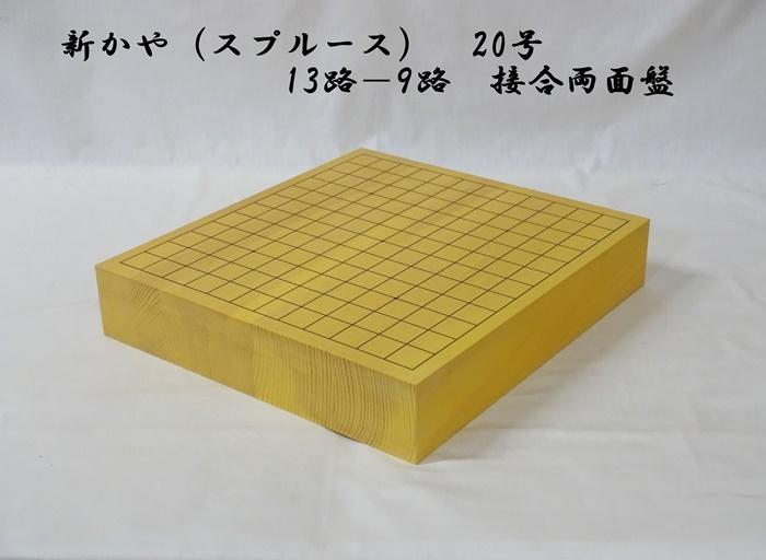 碁盤 新かや 20号 13―9路