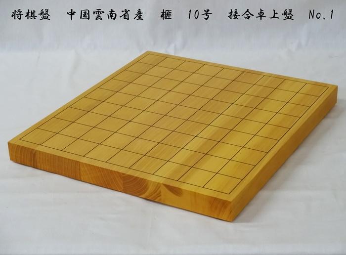将棋盤 榧 10号 卓上 No.1