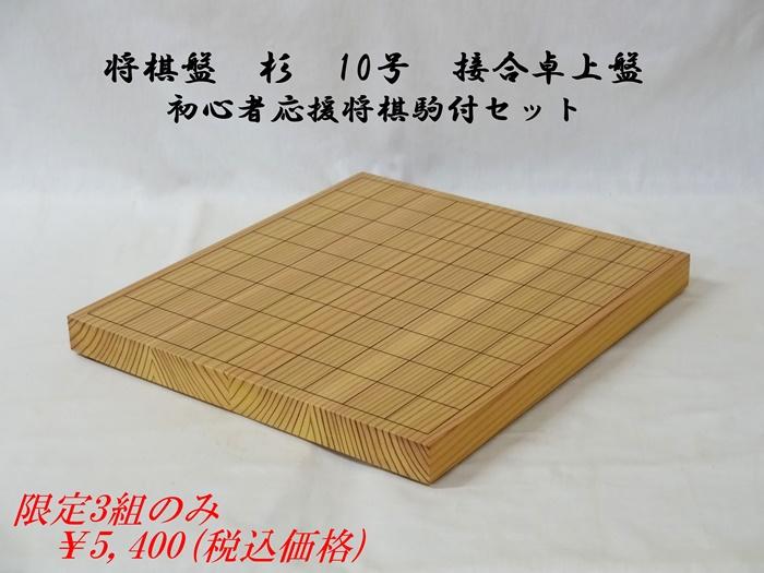 将棋盤 杉 10号