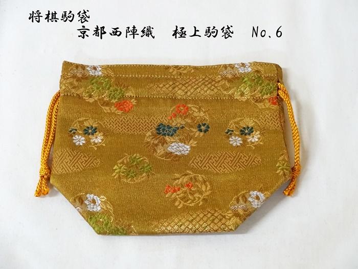 駒袋 No.6