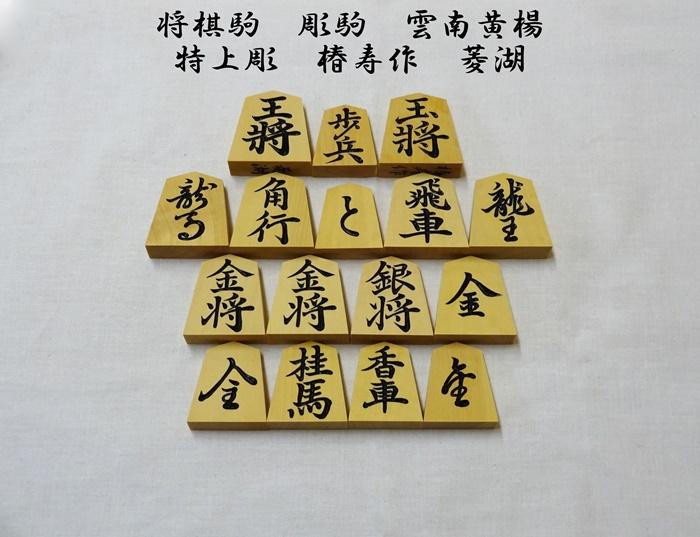 将棋駒 雲南混 椿寿作 菱湖